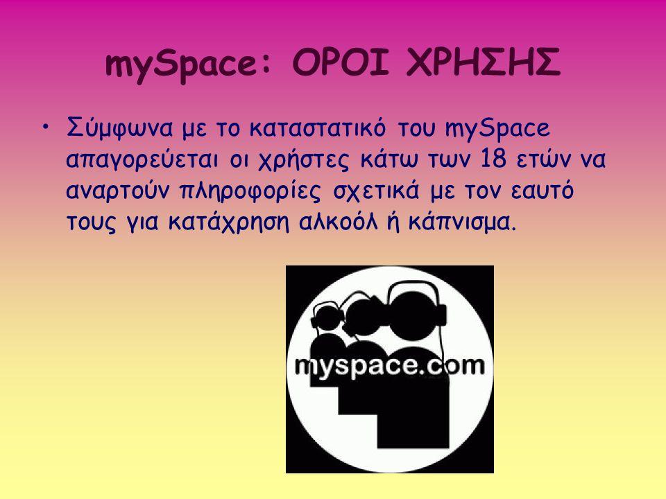mySpace: ΟΡΟΙ ΧΡΗΣΗΣ