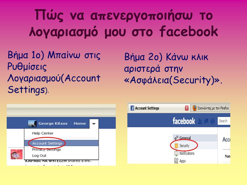 Πώς να απενεργοποιήσω το λογαριασμό μου στο facebook