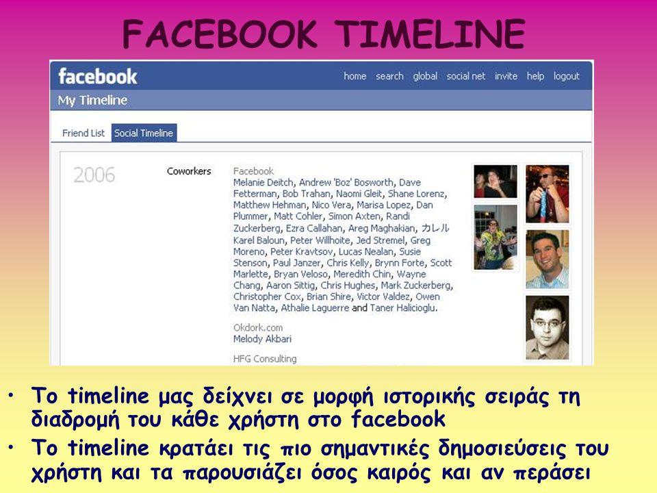FACEBOOK TIMELINE Είναι μια νέα πρωτοποριακή ιδέα του facebook, για την οποία μιλούν διαρκώς οι χρήστες του.