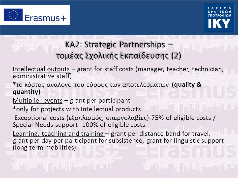 KA2: Strategic Partnerships – τομέας Σχολικής Εκπαίδευσης (2)