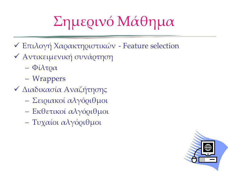 Σημερινό Μάθημα Επιλογή Χαρακτηριστικών - Feature selection