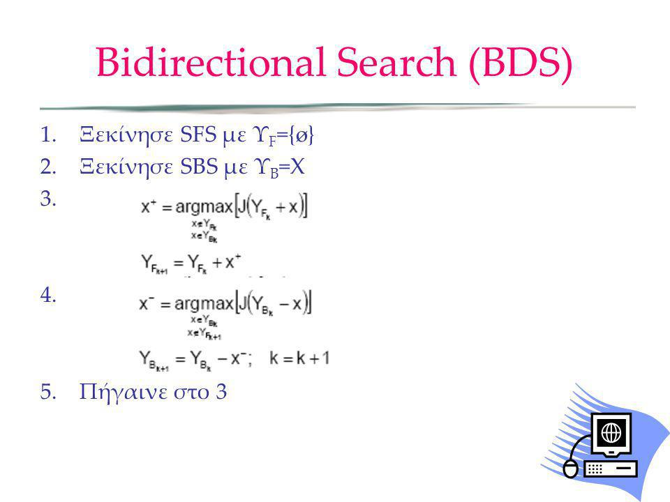 Bidirectional Search (BDS)