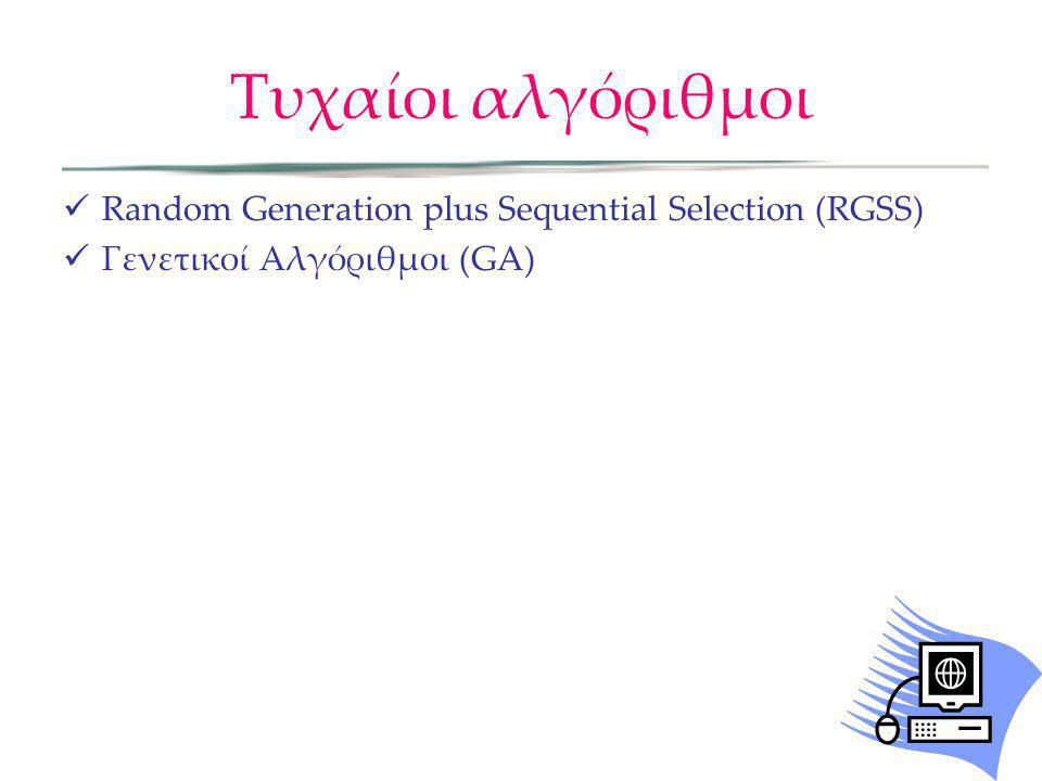 Τυχαίοι αλγόριθμοι Random Generation plus Sequential Selection (RGSS)