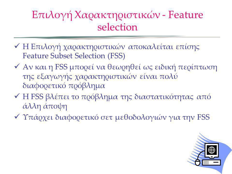 Επιλογή Χαρακτηριστικών - Feature selection