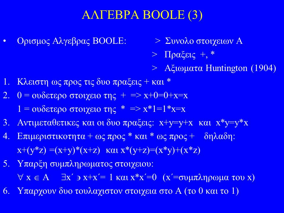 ΑΛΓΕΒΡΑ BOOLE (3) Ορισμος Αλγεβρας BOOLE: > Συνολο στοιχειων Α