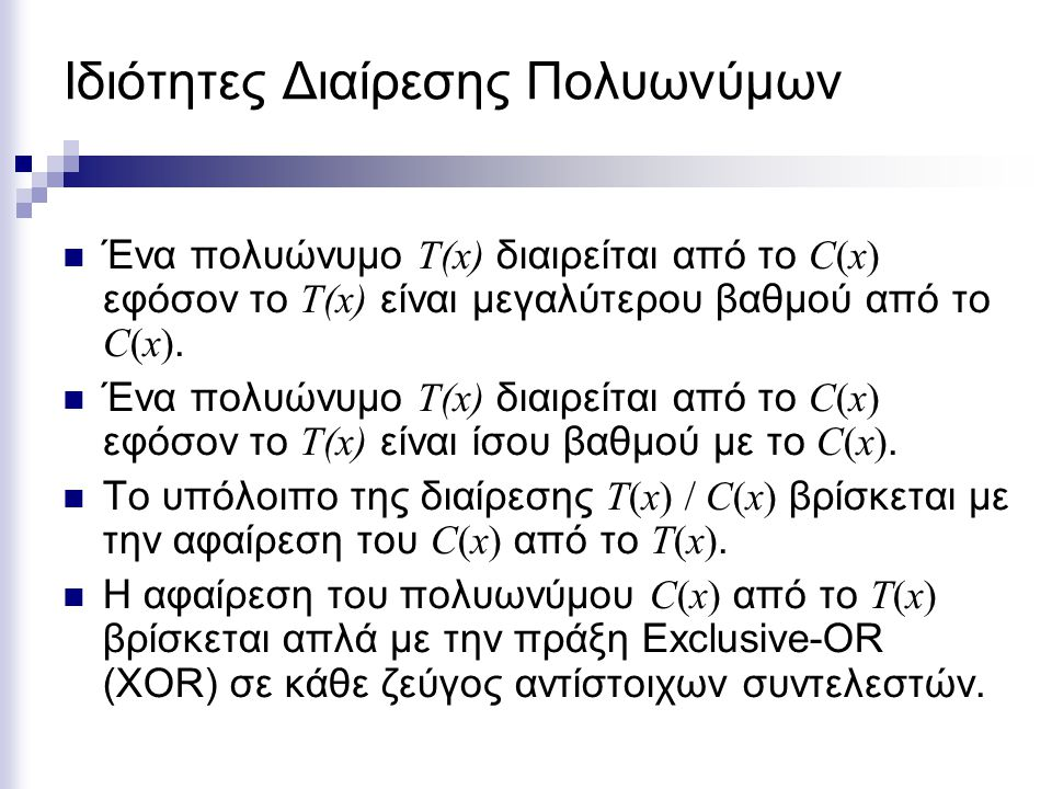 Ιδιότητες Διαίρεσης Πολυωνύμων
