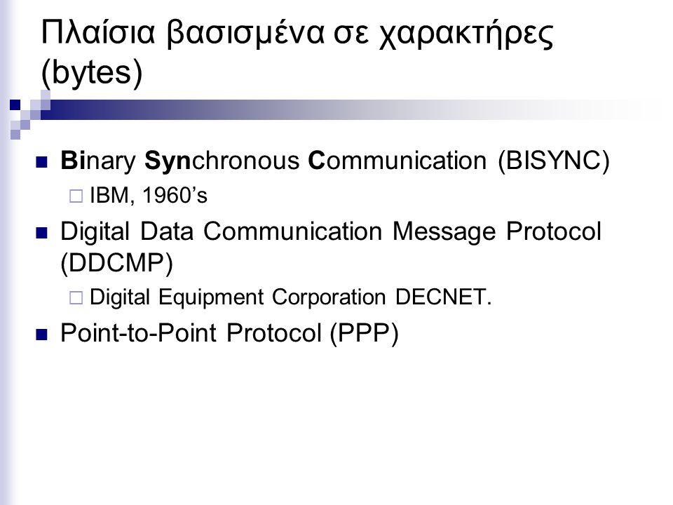 Πλαίσια βασισμένα σε χαρακτήρες (bytes)