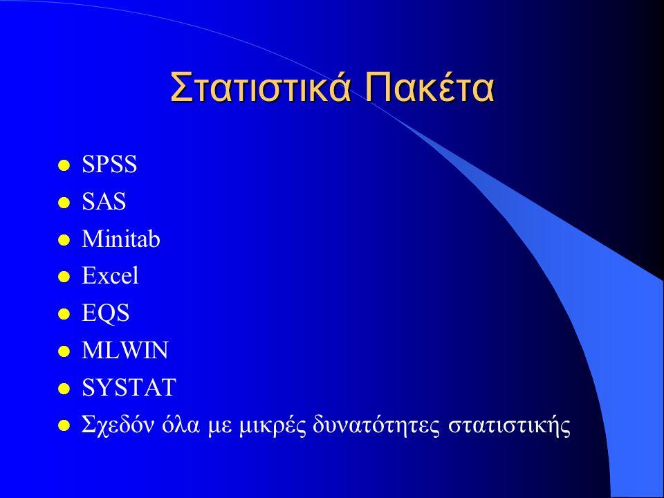 Στατιστικά Πακέτα SPSS SAS Minitab Excel EQS MLWIN SYSTAT