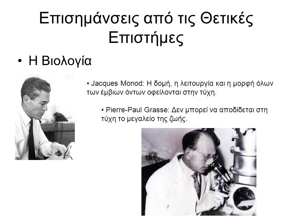 Επισημάνσεις από τις Θετικές Επιστήμες