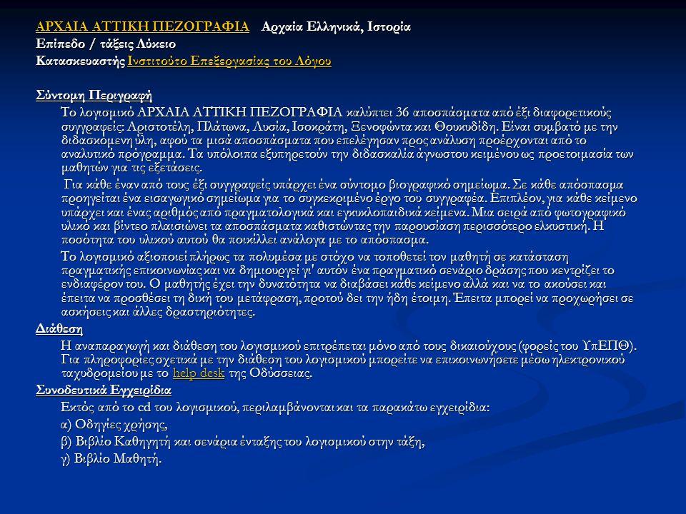 ΑΡΧΑΙΑ ΑΤΤΙΚΗ ΠΕΖΟΓΡΑΦΙΑ Αρχαία Ελληνικά, Ιστορία