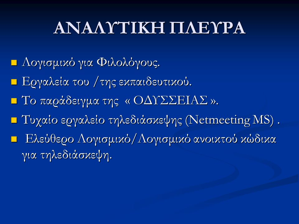 ΑΝΑΛΥΤΙΚΗ ΠΛΕΥΡΑ Λογισμικό για Φιλολόγους.