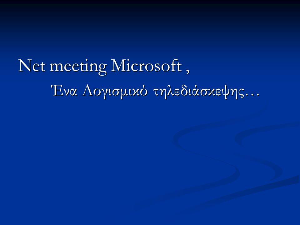 Net meeting Microsoft , Ένα Λογισμικό τηλεδιάσκεψης…