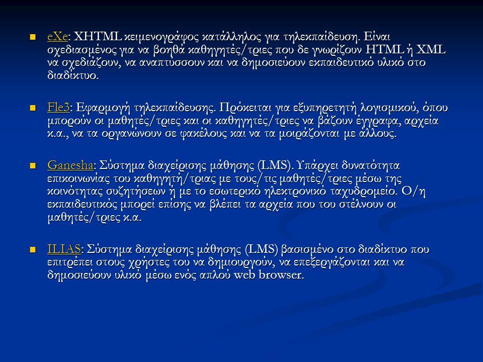 eXe: XHTML κειμενογράφος κατάλληλος για τηλεκπαίδευση