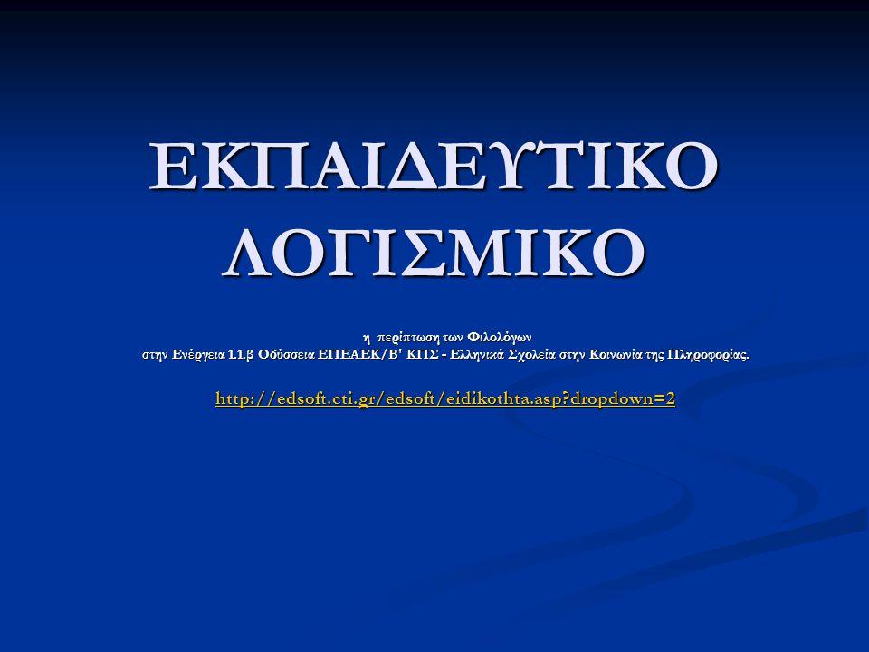 ΕΚΠΑΙΔΕΥΤΙΚΟ ΛΟΓΙΣΜΙΚΟ