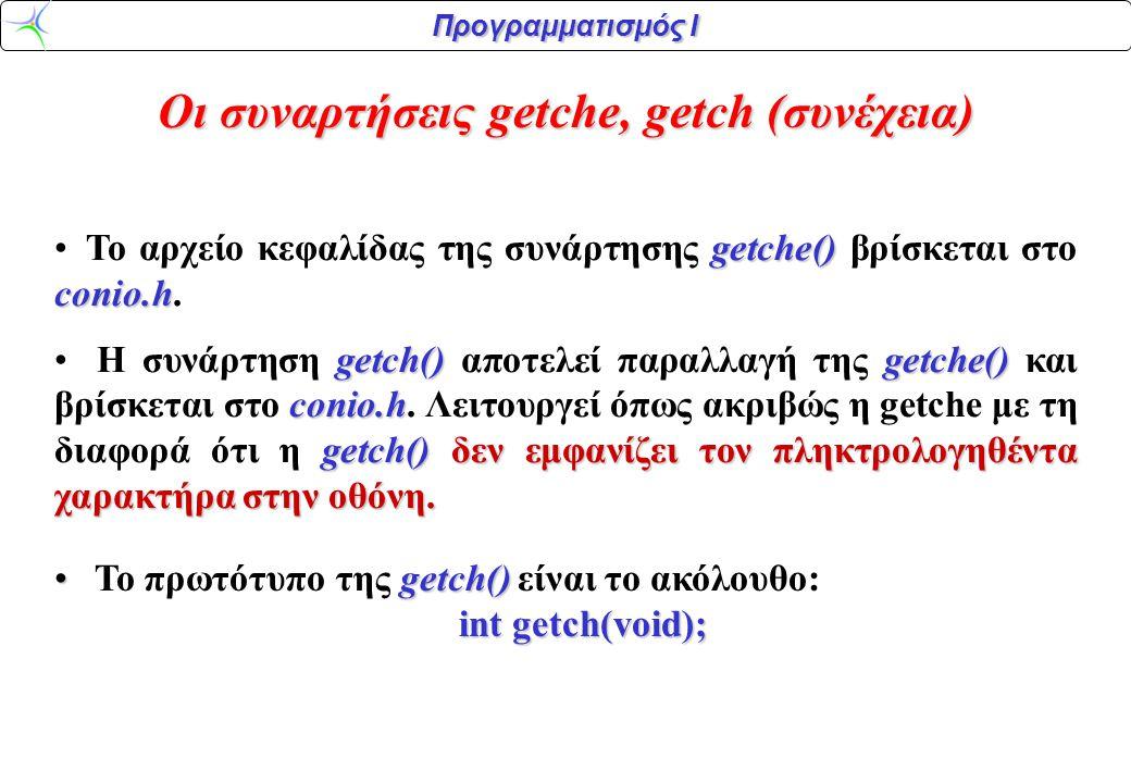Οι συναρτήσεις getche, getch (συνέχεια)