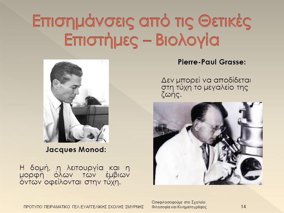 Επισημάνσεις από τις Θετικές Επιστήμες – Βιολογία