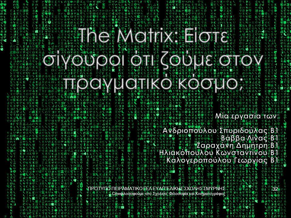 The Matrix: Είστε σίγουροι ότι ζούμε στον πραγματικό κόσμο;