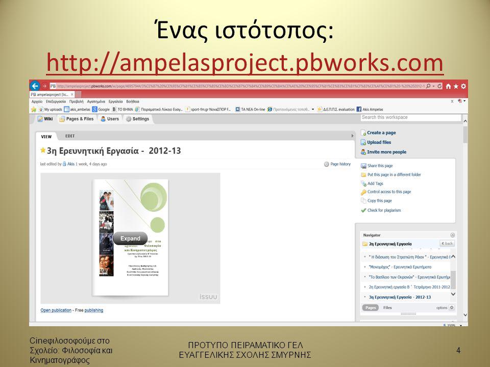 Ένας ιστότοπος: http://ampelasproject.pbworks.com