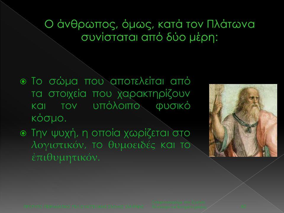 Ο άνθρωπος, όμως, κατά τον Πλάτωνα συνίσταται από δύο μέρη: