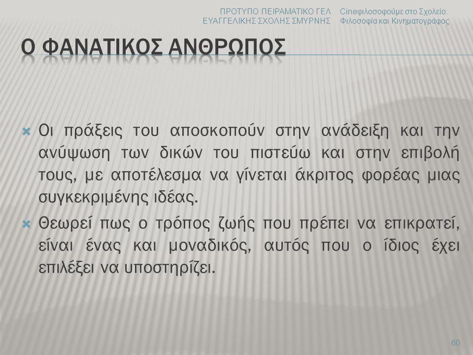 ΠΡΟΤΥΠΟ ΠΕΙΡΑΜΑΤΙΚΟ ΓΕΛ ΕΥΑΓΓΕΛΙΚΗΣ ΣΧΟΛΗΣ ΣΜΥΡΝΗΣ