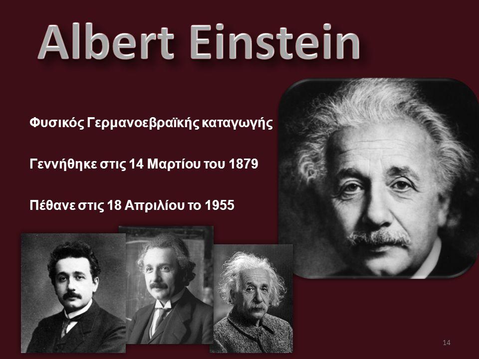 Albert Einstein Φυσικός Γερμανοεβραϊκής καταγωγής