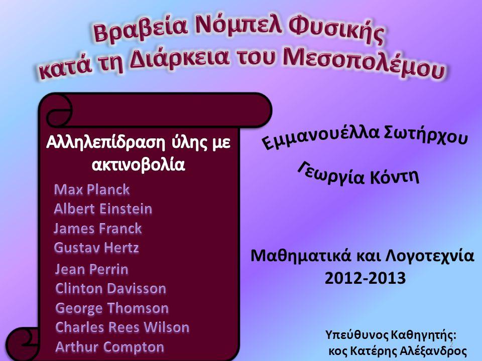 Βραβεία Νόμπελ Φυσικής κατά τη Διάρκεια του Μεσοπολέμου