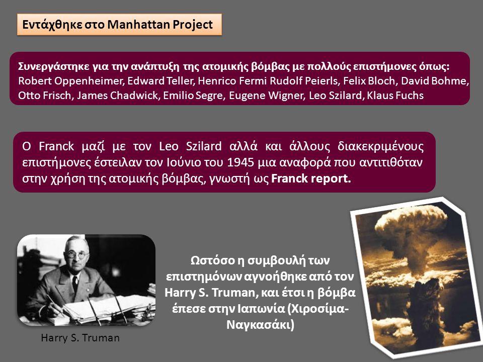 Εντάχθηκε στο Manhattan Project