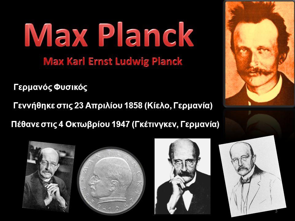 Max Planck Max Karl Ernst Ludwig Planck Γερμανός Φυσικός