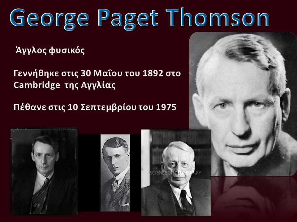 George Paget Thomson Άγγλος φυσικός