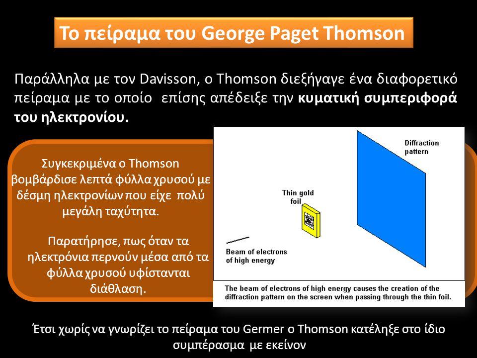 Το πείραμα του George Paget Thomson