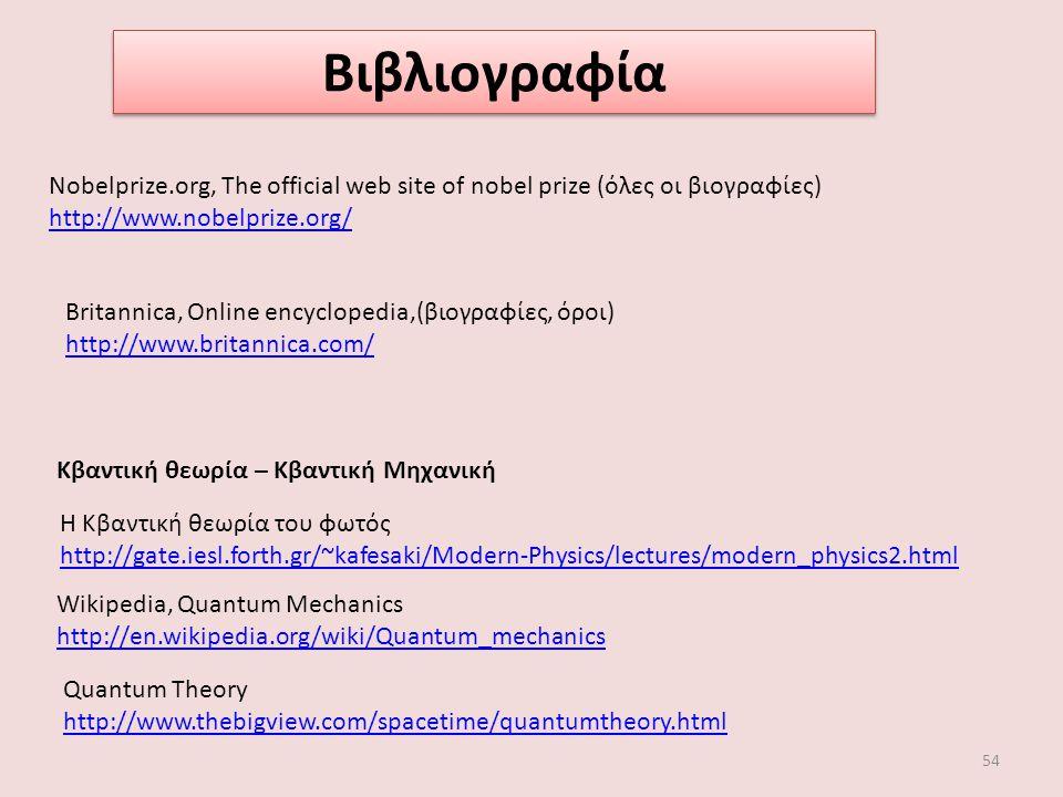 Βιβλιογραφία Nobelprize.org, The official web site of nobel prize (όλες οι βιογραφίες) http://www.nobelprize.org/