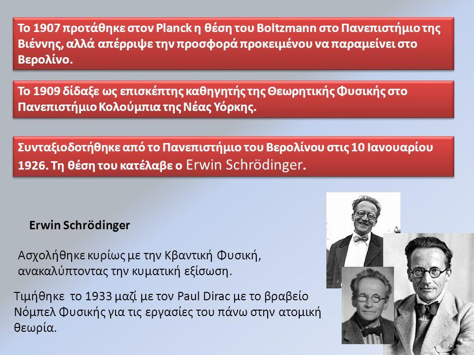 Το 1907 προτάθηκε στον Planck η θέση του Boltzmann στο Πανεπιστήμιο της Βιέννης, αλλά απέρριψε την προσφορά προκειμένου να παραμείνει στο Βερολίνο.
