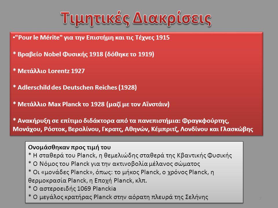 Τιμητικές Διακρίσεις Pour le Mérite για την Επιστήμη και τις Τέχνες 1915. * Βραβείο Nobel Φυσικής 1918 (δόθηκε το 1919)