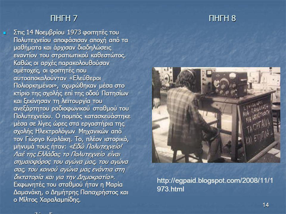 ΠΗΓΗ 7 ΠΗΓΗ 8 http://egpaid.blogspot.com/2008/11/1973.html