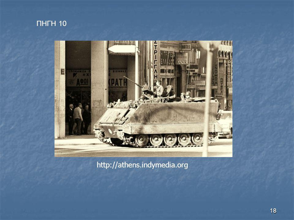 ΠΗΓΗ 10 http://athens.indymedia.org