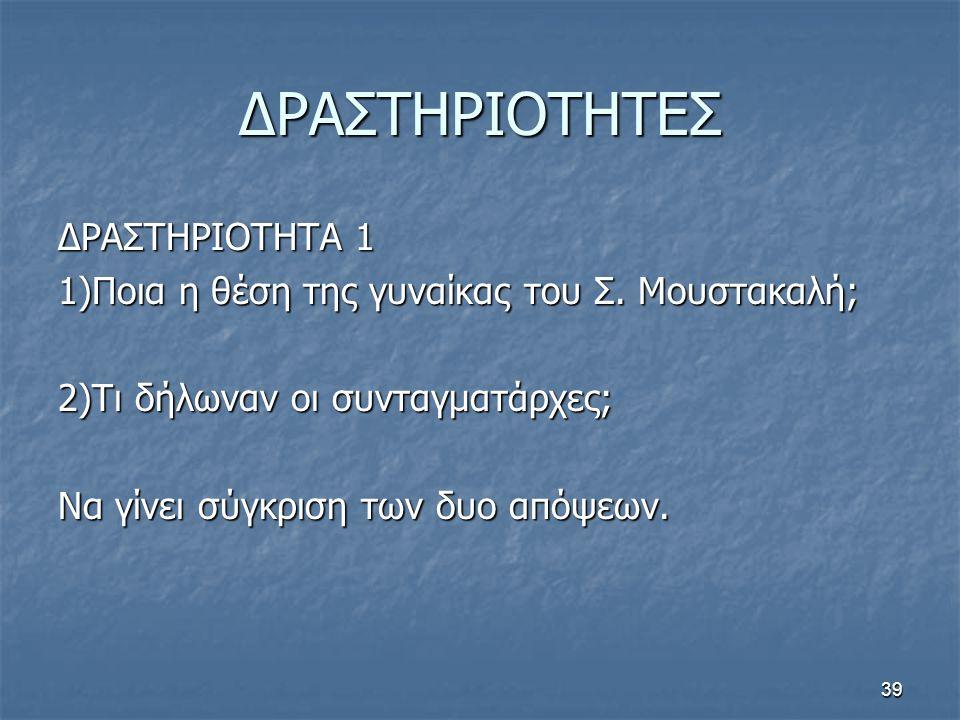 ΔΡΑΣΤΗΡΙΟΤΗΤΕΣ ΔΡΑΣΤΗΡΙΟΤΗΤΑ 1