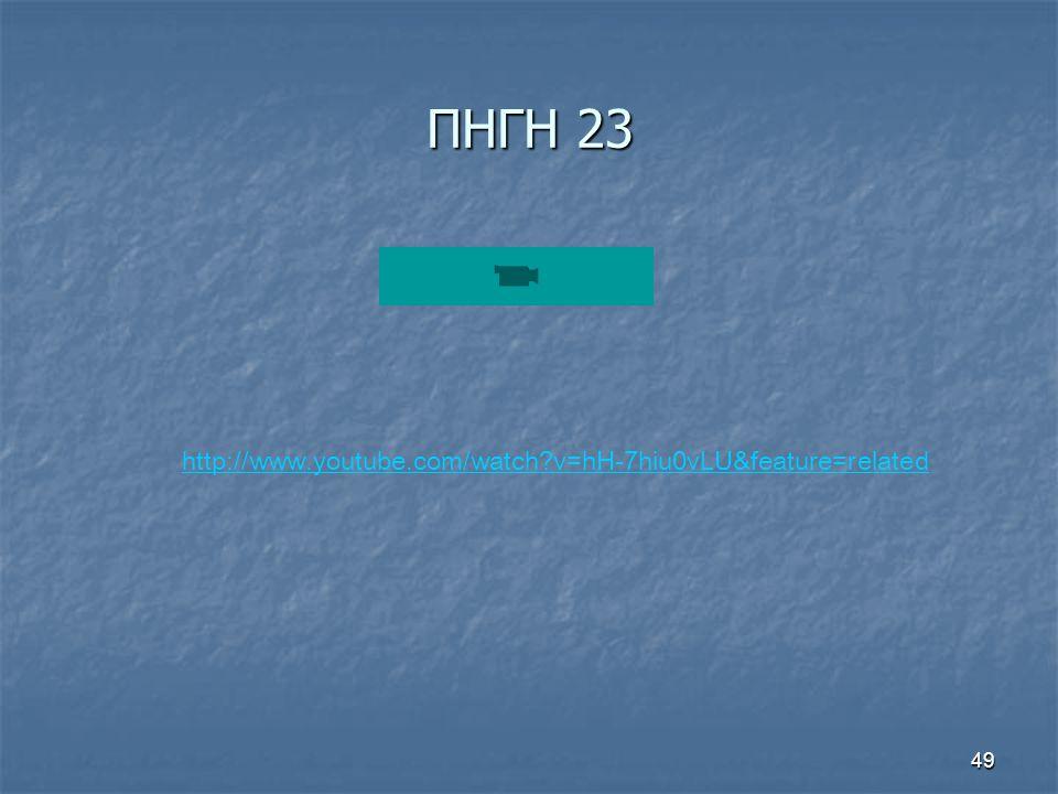 ΠΗΓΗ 23 http://www.youtube.com/watch v=hH-7hiu0vLU&feature=related