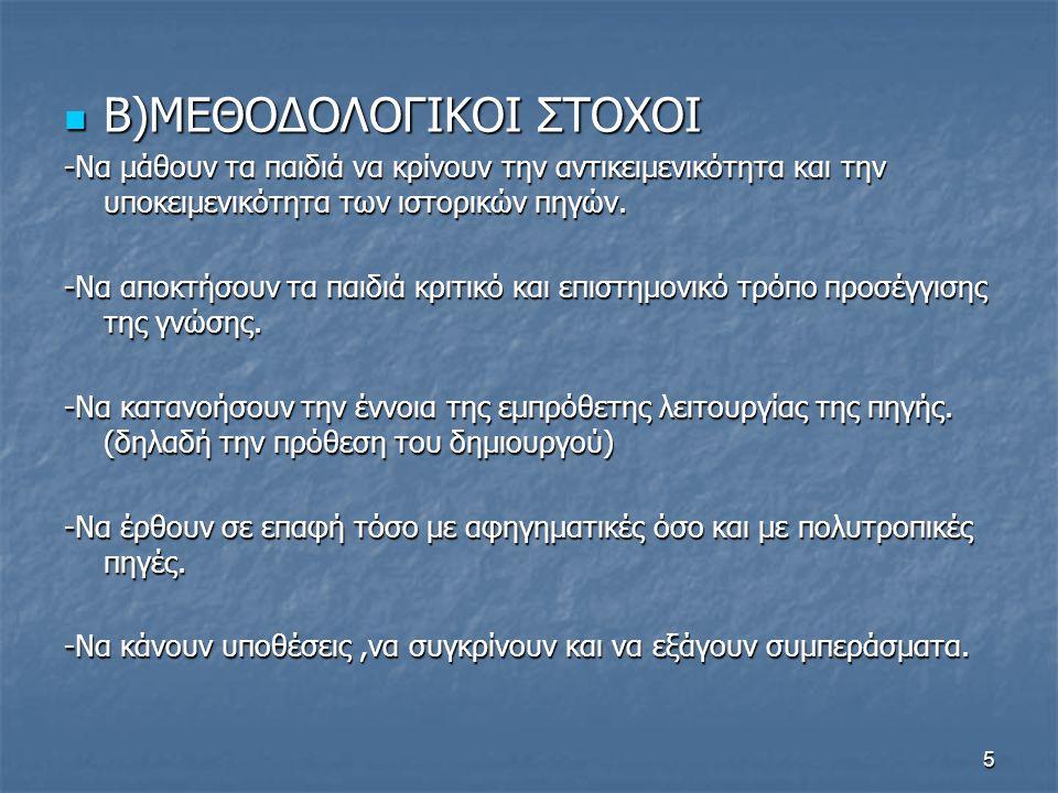 Β)ΜΕΘΟΔΟΛΟΓΙΚΟΙ ΣΤΟΧΟΙ