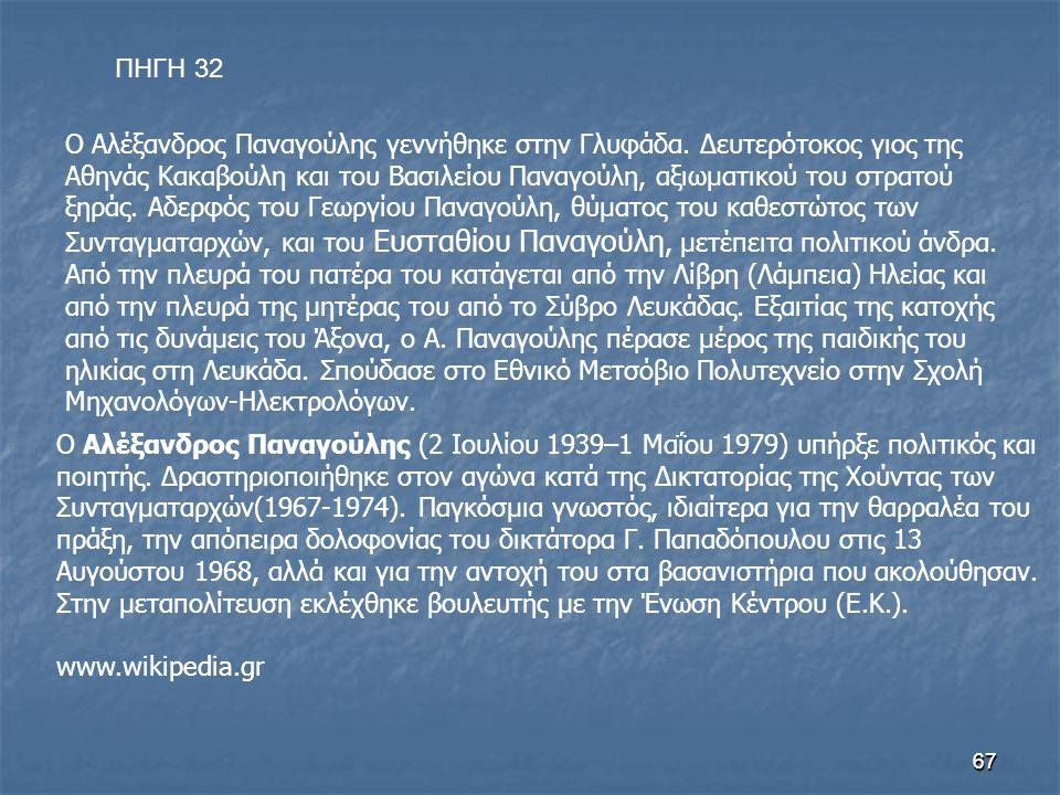 ΠΗΓΗ 32
