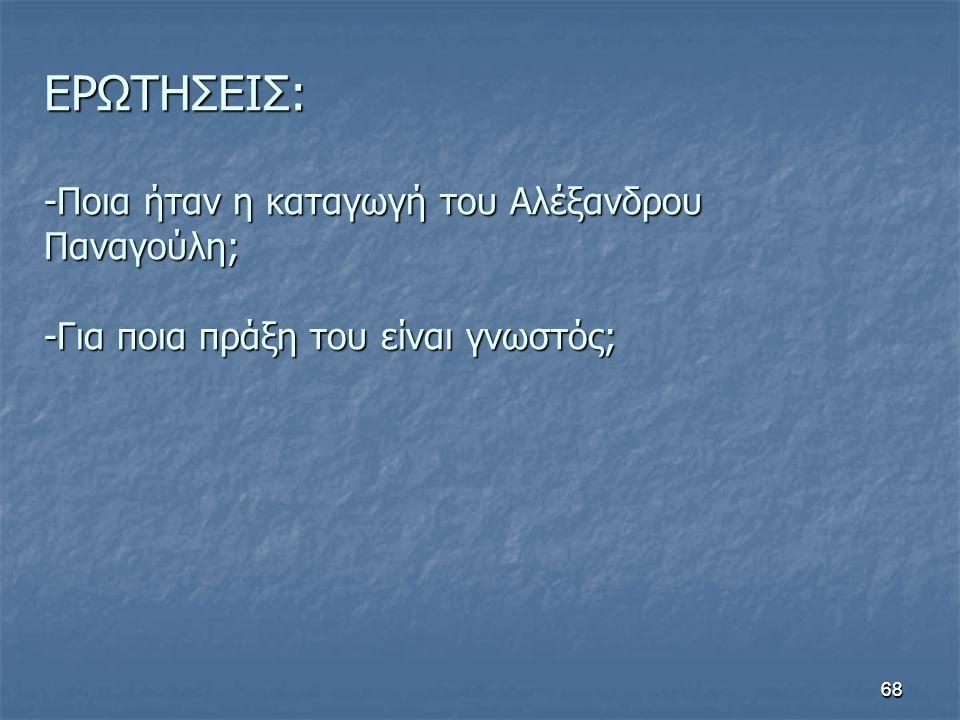 ΕΡΩΤΗΣΕΙΣ: -Ποια ήταν η καταγωγή του Αλέξανδρου Παναγούλη; -Για ποια πράξη του είναι γνωστός;