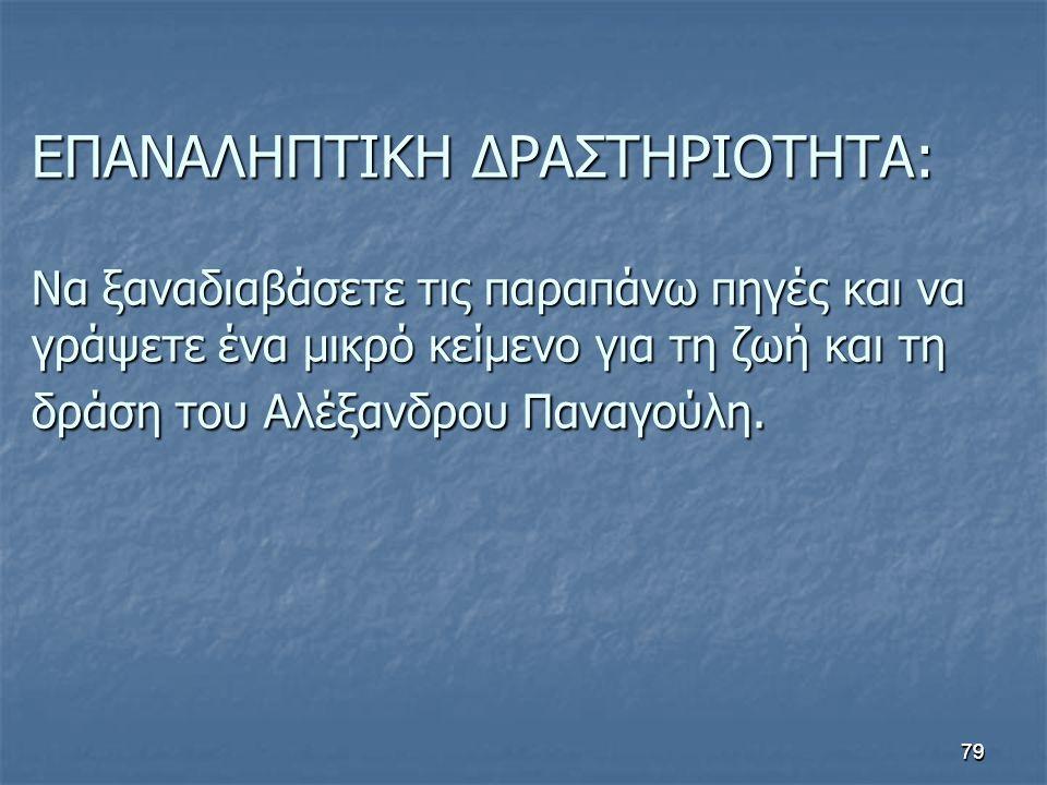 ΕΠΑΝΑΛΗΠΤΙΚΗ ΔΡΑΣΤΗΡΙΟΤΗΤΑ: Να ξαναδιαβάσετε τις παραπάνω πηγές και να γράψετε ένα μικρό κείμενο για τη ζωή και τη δράση του Αλέξανδρου Παναγούλη.