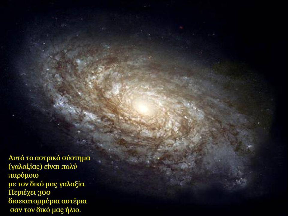 Αυτό το αστρικό σύστημα