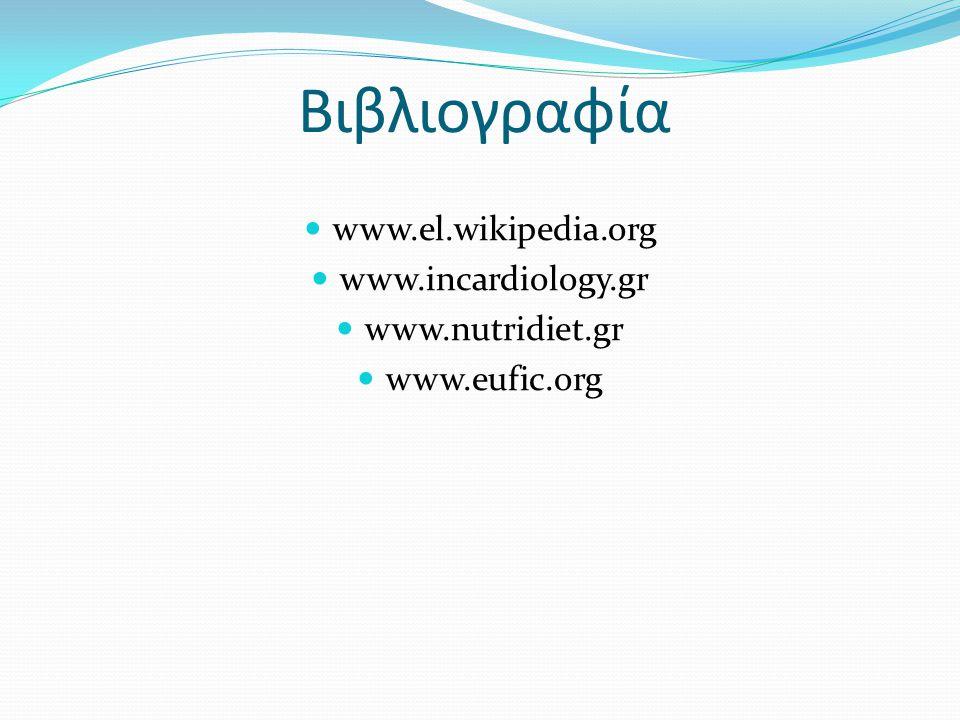 Βιβλιογραφία www.el.wikipedia.org www.incardiology.gr www.nutridiet.gr