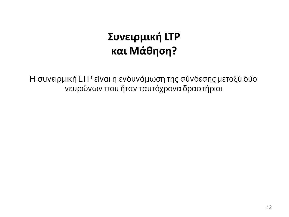 Συνειρμική LTP και Μάθηση