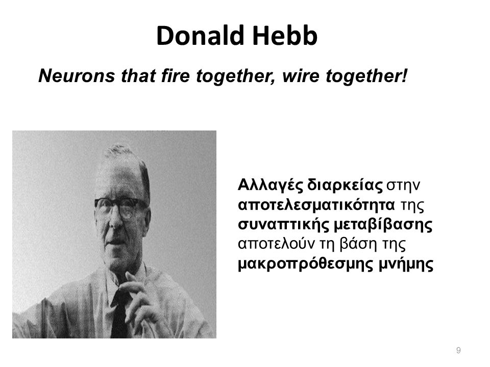 Donald Hebb Neurons that fire together, wire together!