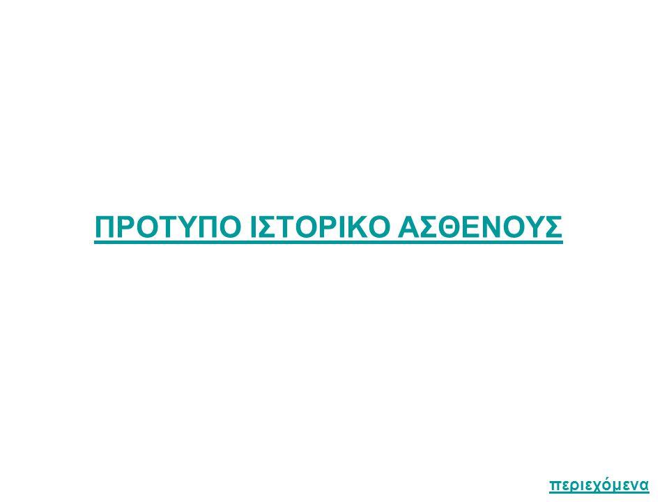 ΠΡΟΤΥΠΟ ΙΣΤΟΡΙΚΟ ΑΣΘΕΝΟΥΣ