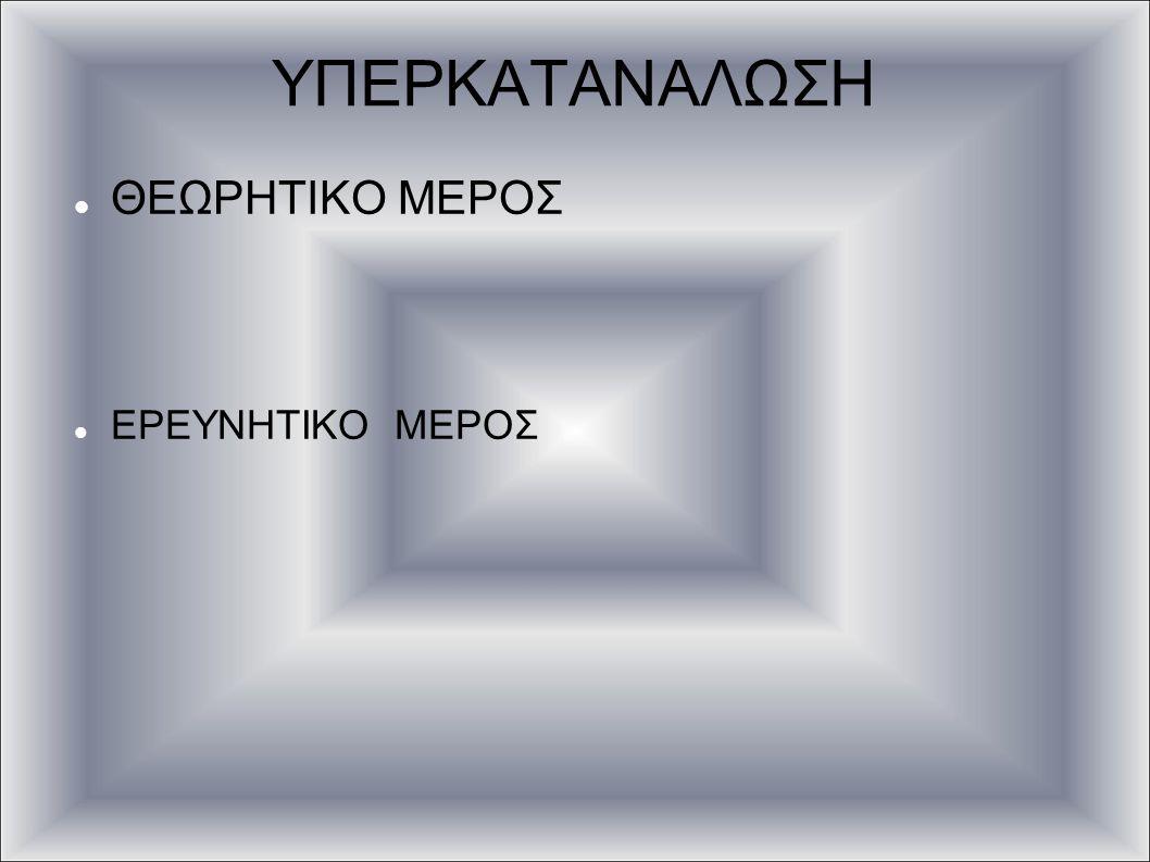 ΥΠΕΡΚΑΤΑΝΑΛΩΣΗ ΘΕΩΡΗΤΙΚΟ ΜΕΡΟΣ ΕΡΕΥΝΗΤΙΚΟ ΜΕΡΟΣ