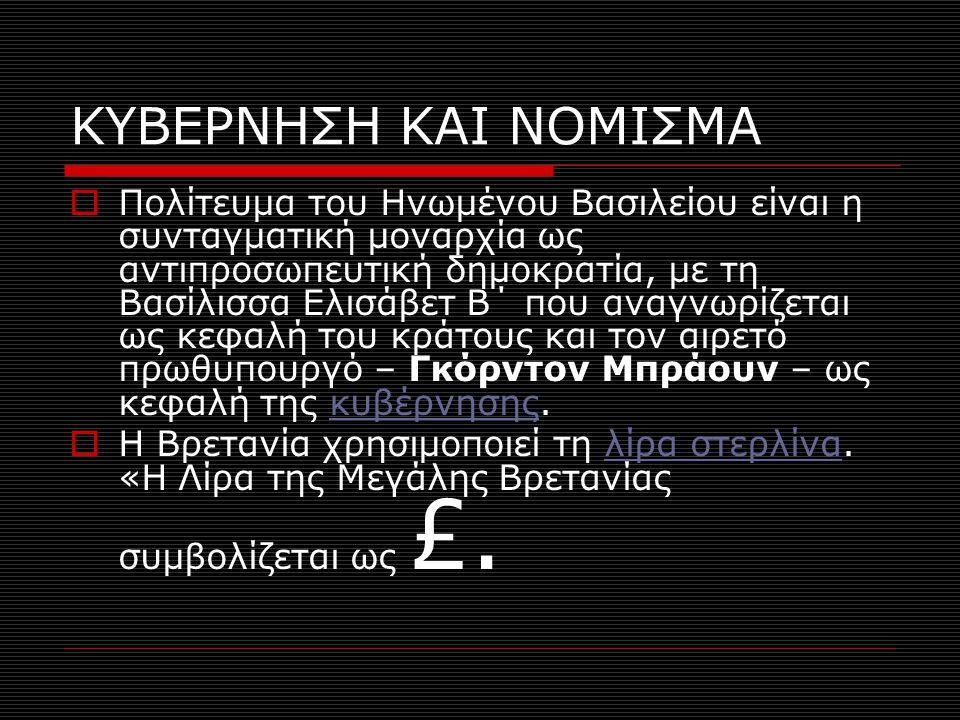ΚΥΒΕΡΝΗΣΗ ΚΑΙ ΝΟΜΙΣΜΑ