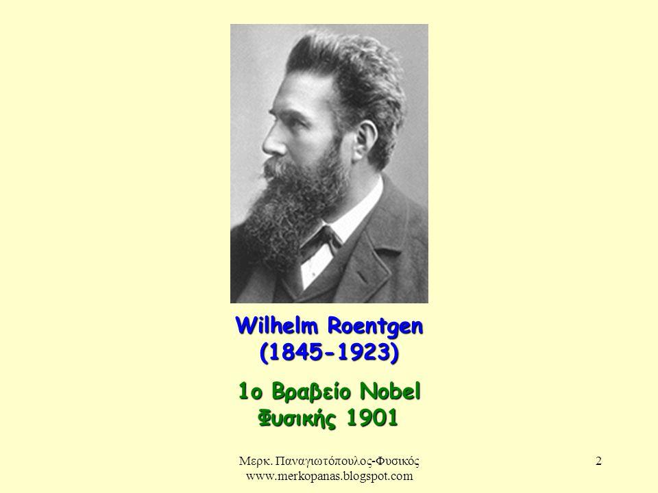 1ο Βραβείο Nobel Φυσικής 1901
