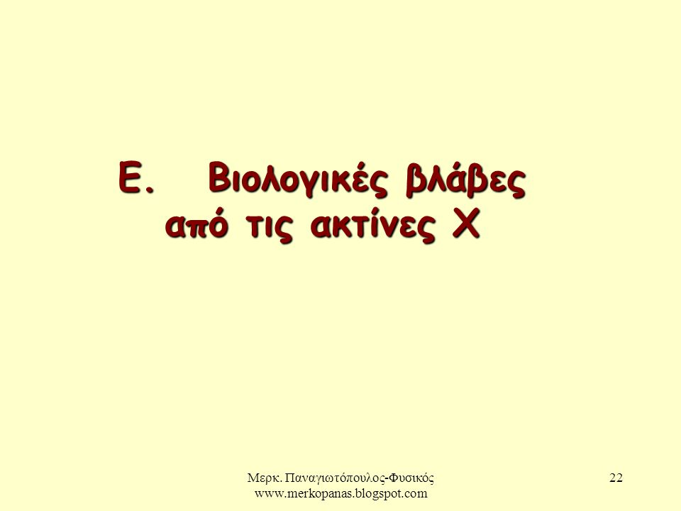 Ε. Βιολογικές βλάβες από τις ακτίνες Χ